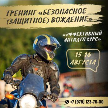 безопасное вождение на мотоцикле